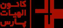 دانشکده الهیات پارس